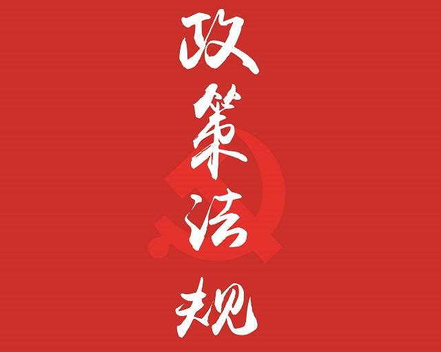 中华人民共和国城市供水条例